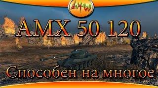 AMX 50 120 Способен на многое ~World of Tanks~