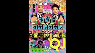 【紹介】クイック・ジャパン134 (鳥飼茜)
