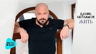 Денис Харламов  -  Жить (Official Audio 2017)