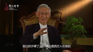 【首届觉性科学论坛】陈履安:「觉」是儒道佛三家思想的根本