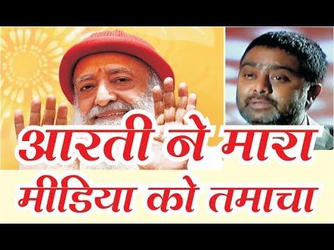 शादी में Asaram Bapu Ji की आरतीने मारा बिकाऊ मीडिया काे एक और तमाचा !