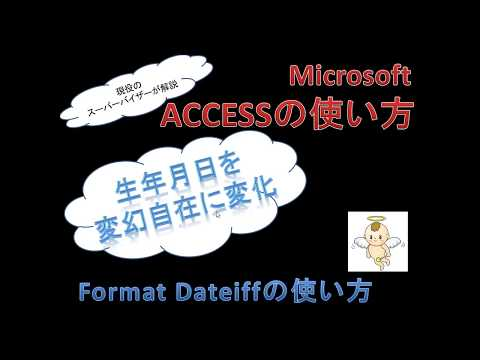 ACCESS 生年月日を計算する DateDiffを利用する