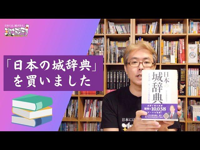 「日本の城辞典」を買いました