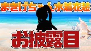 肉体美 くれじっと なし Twitter→https://twitter.com/Makigechan.