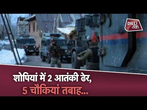Breaking: Jaish-e-Mohammed पर सुरक्षाबलों का एक और प्रहार, शोपियां में 2 आतंकी ढेर...| Dilli Tak