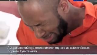 Пытка едой: в роли узника Гуантанамо побывал известный музыкант