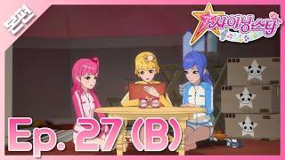[샤이닝스타 본편] 27화(B) - 두근두근♪드디어 데뷔하나요?! - Episode 27(B) -Pit-a-pat! Do we finally get to debut?