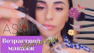Ролевая игра ВОЗРАСТНОЙ МАКИЯЖ AGE Makeup ASMR Russia