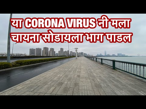 CORONA VIRUS नी मला चायना सोडायला भाग पाडल||MARATHI VLOG || MARATHI TRAVELOMA ||