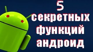 5 секретных функций android