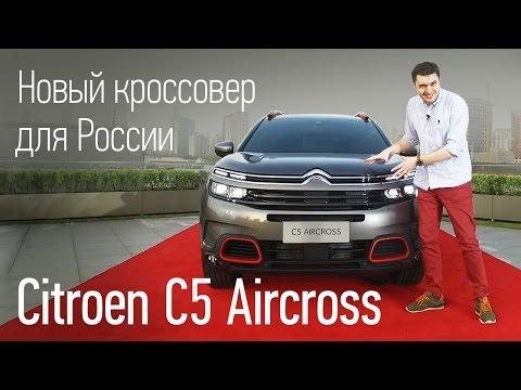 Citroen C5 Aircross из Шанхая для России. Новый компактный кроссовер, первый обзор