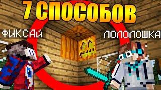 😱7 Способов разыграть Лололошку в Майнкрафт!