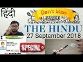 27 September 2018 The Hindu Newspaper Analysis in Hindi (हिंदी में) - News Articles Current Affairs