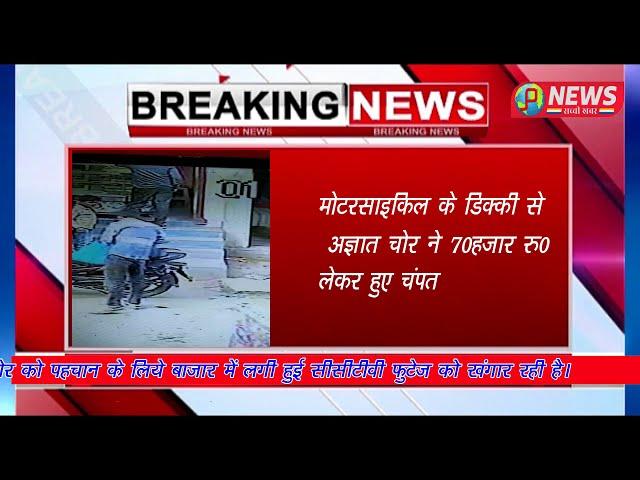 मोटरसाइकिल के डिक्की से अज्ञात चोर ने 70हजार रु0 लेकर हुए चंपत