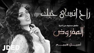 أصيل هميم - راح أنسى حبك / مقطع  محذوف من أغنية (المفروض)