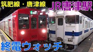 終電ウォッチ☆JR唐津駅 筑肥線・唐津線の最終電車! 103系など