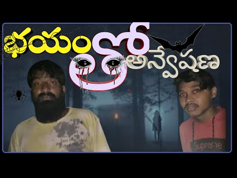 Bayam Bayam Tho Anveshana || Telugu Ghost Hunting Videos || #Pareshaanhunting