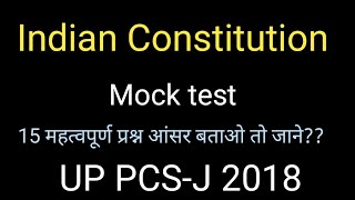 Mock test of Indian Constitution important question for up PCS-J & PCS 2018