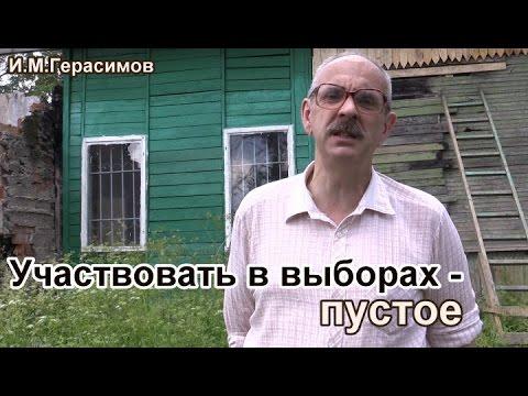 видео: Участвовать в выборах - пустое. И.М.Герасимов