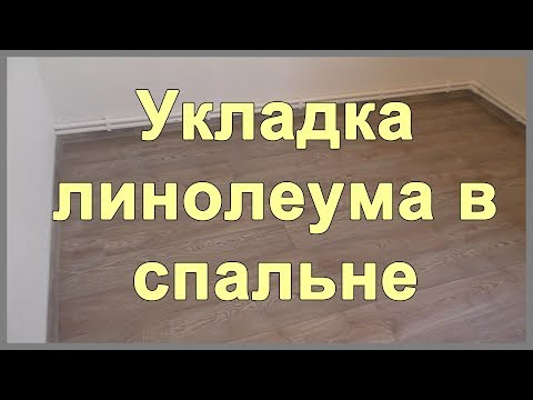Укладка линолеума в спальне своими руками. Линолеум Tarkett Favorit Картер 1
