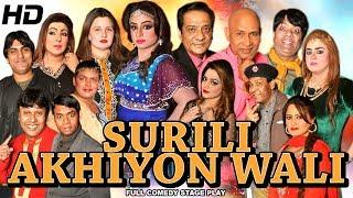 SURILI AKHIYON WALI (FULL DRAMA) NIDA CHAUDHRY 2017 NEW STAGE DRAMA
