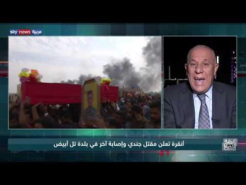 الشمال السوري.. بدء الانسحاب الكردي  - نشر قبل 5 ساعة
