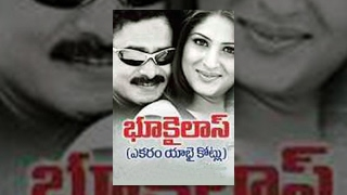 Bhookailas Telugu Full Length Comedy Movie || Venu Madhav , Gowri Munjal