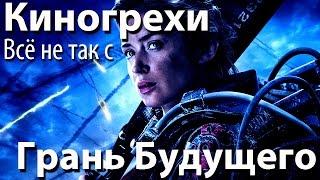 """Киногрехи. Всё не так с фильмом """"Грань Будущего"""" (rus vo)"""