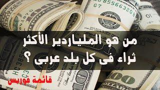 تعرف على أغنى رجل في كل دولة عربية | 2016