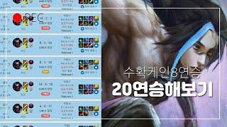 롤 캐리 케인정글 8연승달성 20연승까지 해보기