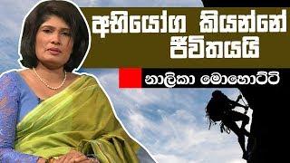 අභියෝග කියන්නේ ජීවිතයයි   Piyum Vila   24-05-2019   Siyatha TV Thumbnail