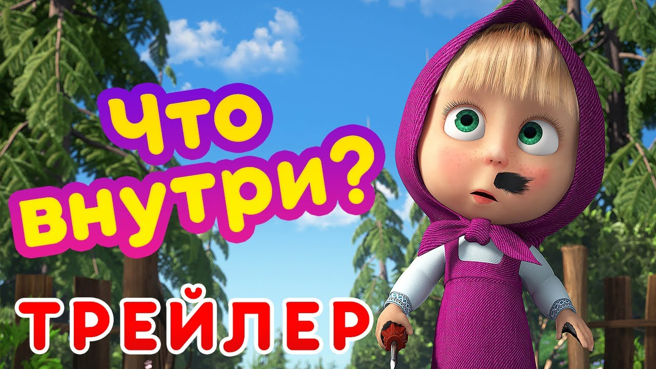 Маша и Медведь - 🛩️⚒️ Что внутри? 🐧 (Трейлер) Новая серия 24 сентября! 💥