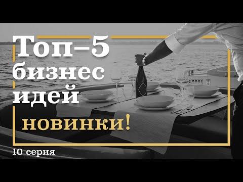 10 серия. ТОП-5 Бизнес ИДЕЙ, которых у нас ЕЩЁ нет. Новинки! Часть 1