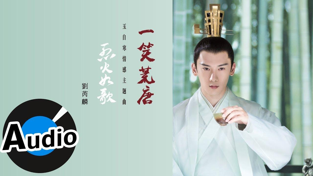 劉芮麟 Wayne Liu - 一笑荒唐(官方歌詞版)- 電視劇《烈火如歌》玉自寒情感主題曲 - YouTube