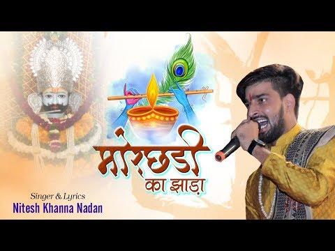 मोर छड़ी का झाड़ा - Beautiful Shyam Bhajan - Nitesh Khanna Nadan #Saawariya