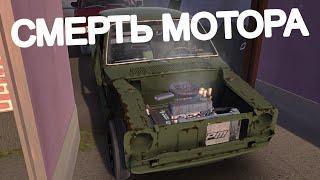 My Summer Car - ДОДЕЛКА, НАВАЛ И СМЕРТЬ МОТОРА