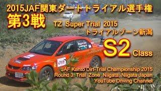"S2クラス JAF関東ダートトライアル第3戦 TZ新潟 Japanese Motor Sports ""Dirt Trial"" JAF Kanto Round 3 S2 class"