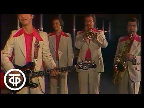 "ВИА ""Пламя"" - Строим БАМ (1977)"