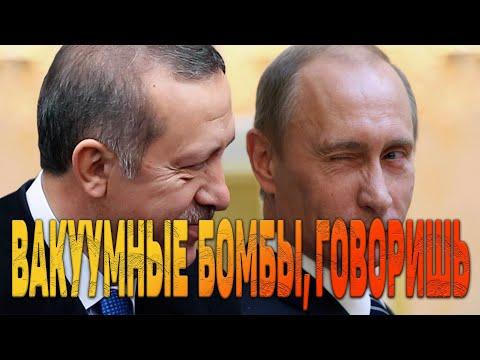 Сирия ВКС применяет Вакуумные бомбы в Идлибе Анкара не пропустила наши самолеты, что дальше Корабли?