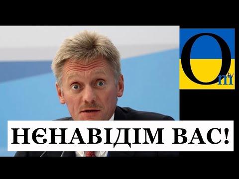 «Ми вас всех нінавідім!» Ізоляція РФ почалася!