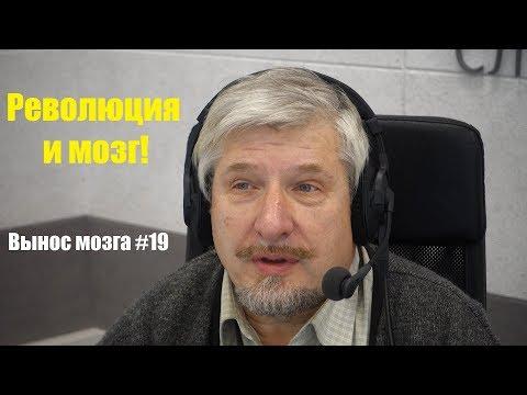 Революция и мозг Сергей Савельев (Вынос мозга #19)