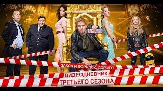 Полицейский с Рублёвки 3. Видеодневник сериала 3.