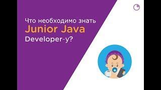 LiveCoding: Что необходимо знать Junior Java Developer-у? (перезалито)