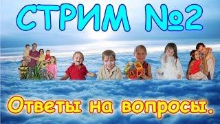 Семья Бровченко. Перезалив. СТРИМ №2. Ответы на вопросы. (01.17г.) Видео не тормозит.