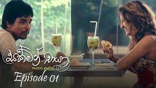 Sakman Chaya | Episode 01 - (2020-12-18) | ITN Thumbnail