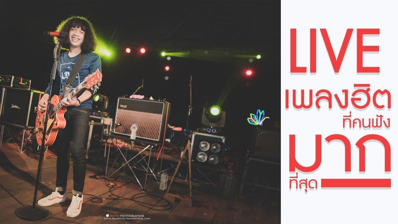 เพลงฮิตที่มีคนฟังมากที่สุด | TMG OFFICIAL LIVE