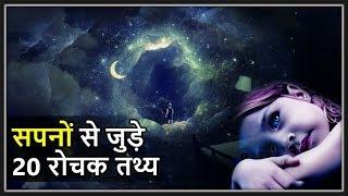 सपनों के बारे में 20 रोचक तथ्य | Top 20 facts about Dreams in Hindi EPISODE#13