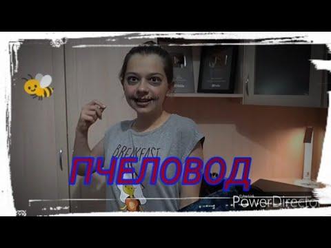 Заказ. Клип Nepeta. Настя и Баку. Пчеловод .
