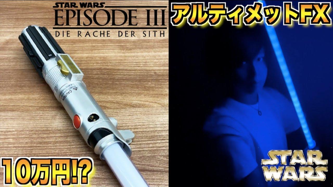 【スターウォーズ】凄い価格のライトセーバーを入手しましたwww/star wars Lightsaber Anakin Skywalker