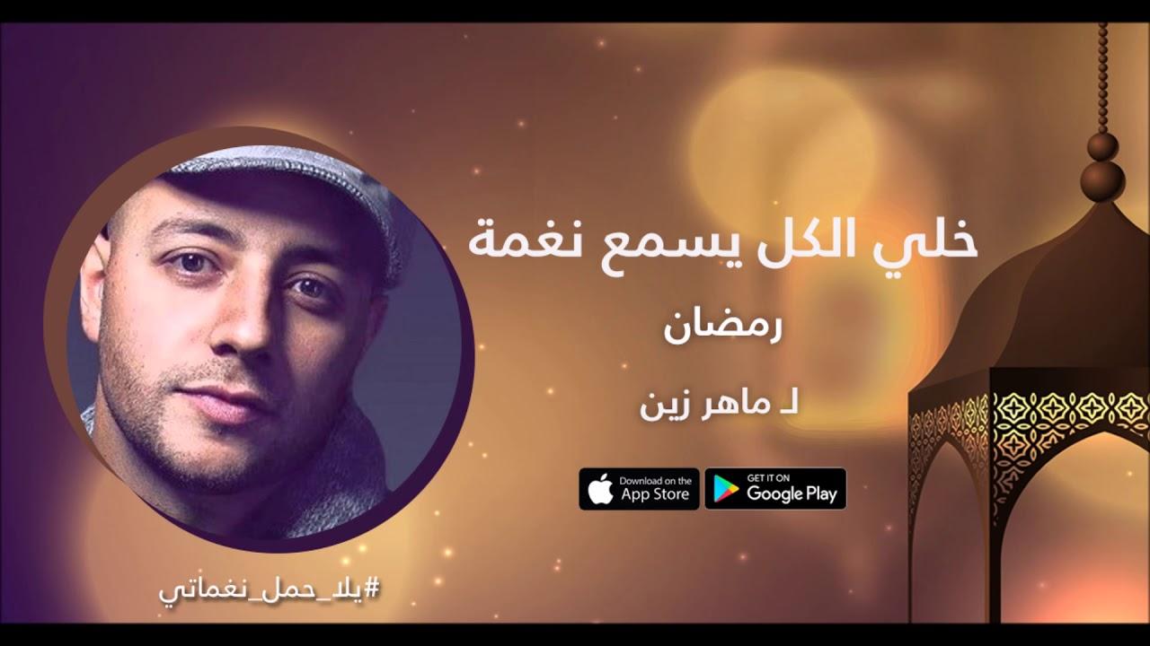 ماهر زين ساعتين من أجمل و أروع الأناشيد أناشيد هادئه بدون موسيقى Maher Zain Mens Tops Songs